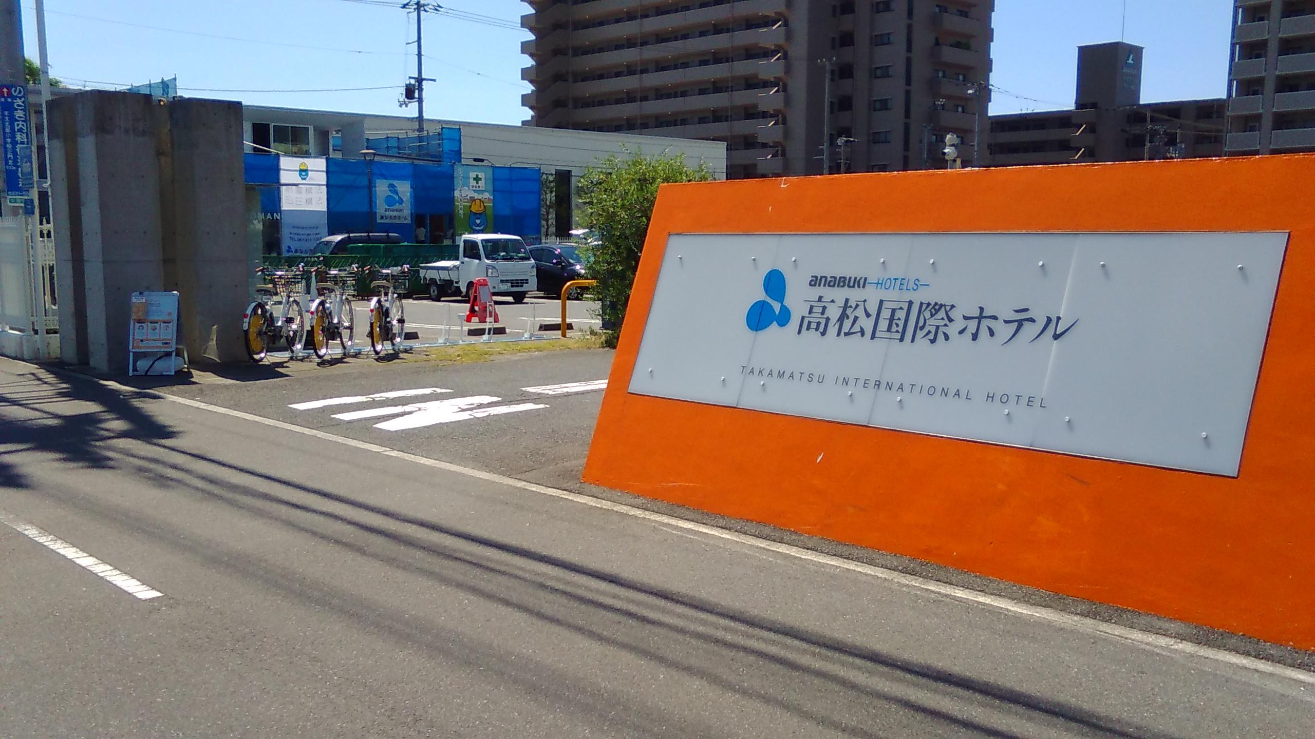 高松国際ホテル (HELLO CYCLING ポート) image